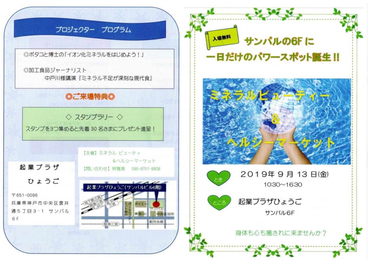 【イベント出店】2019年9月13日(金)三宮サンパルの1日だけのパワースポット