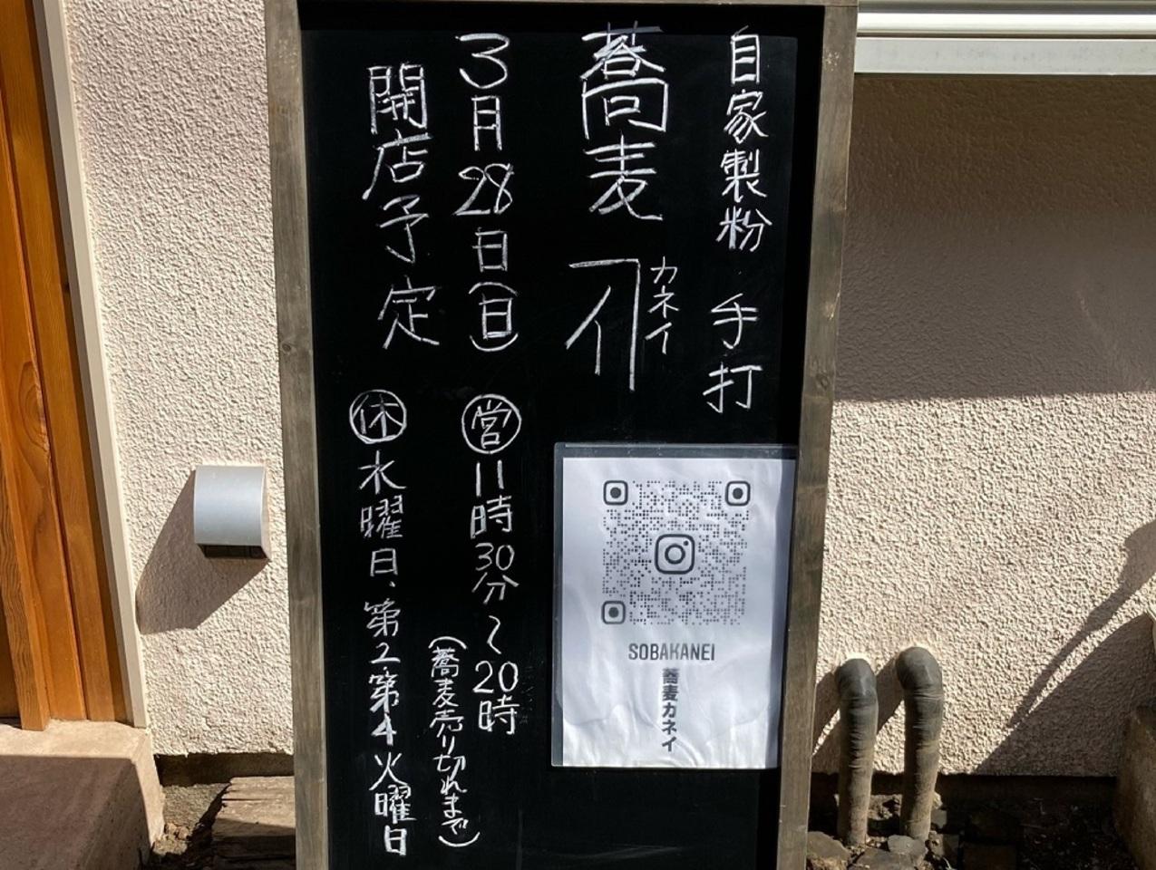 東京都杉並区西荻南3丁目に「蕎麦 カネイ」が本日オープンされたようです。