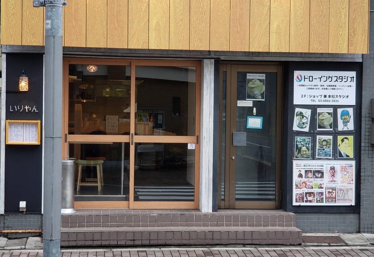 東京都台東区竜泉1丁目に「いりやん」が10/19にオープンされたようです。