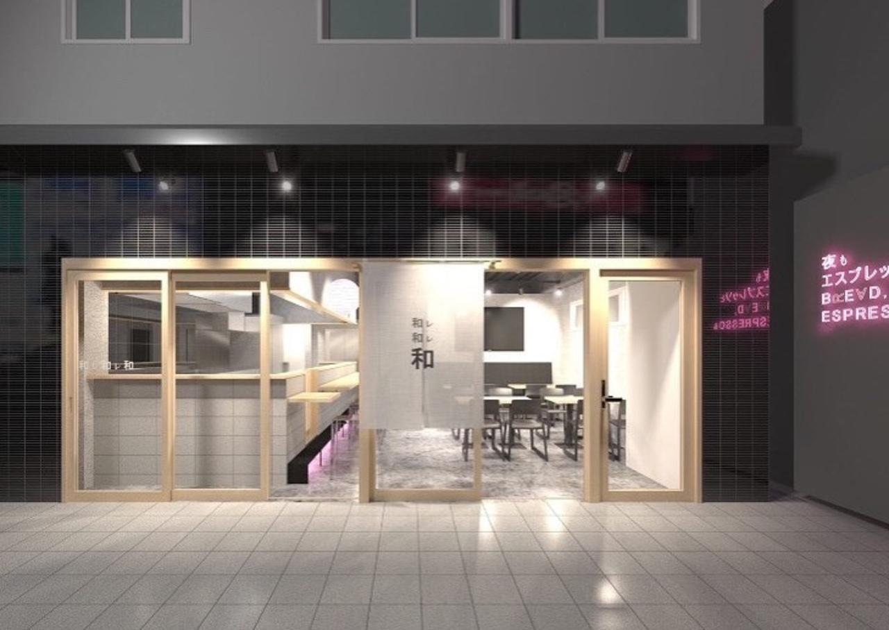 大阪市中央区久太郎町3丁目にカフェ&バル「和レ和レ和」が7/1にオープンされたようです。