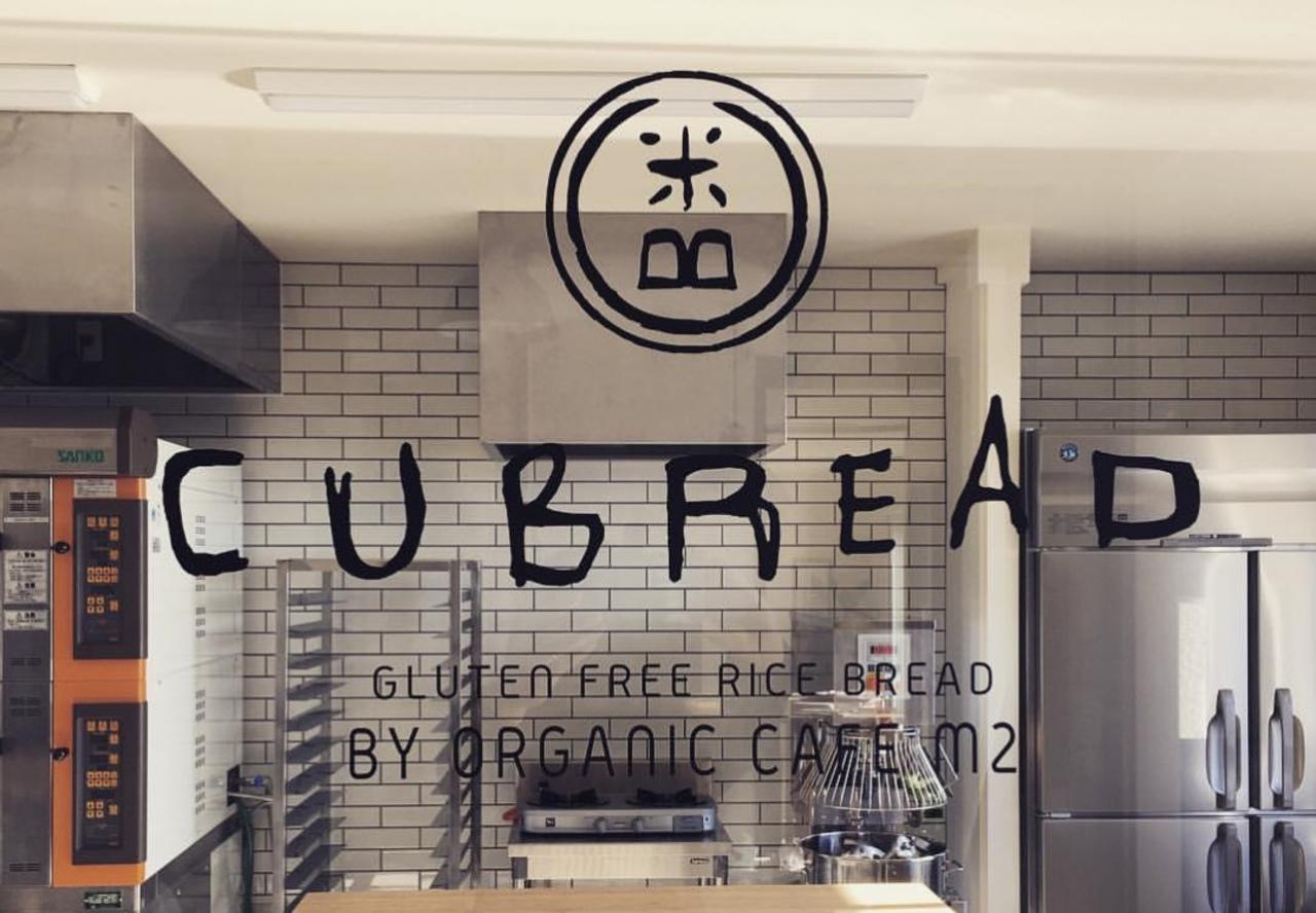 米粉パン専門店...静岡県伊東市赤沢のオーガニックカフェM2内に「CUBREAD」3/8オープン