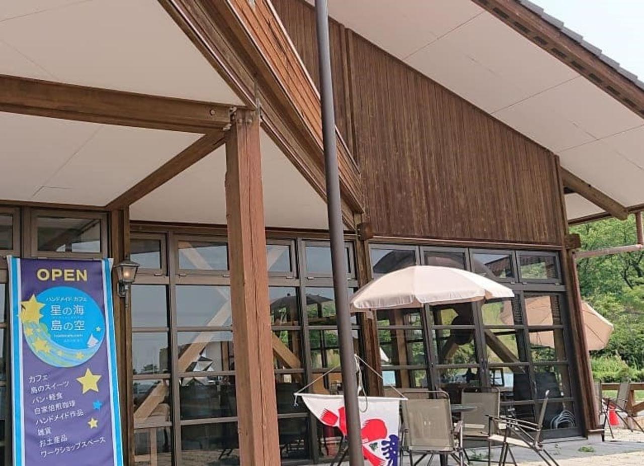 ハンドメイドカフェ。。広島県呉市蒲刈町大浦県民の浜蒲刈内の『星の海 島の空』