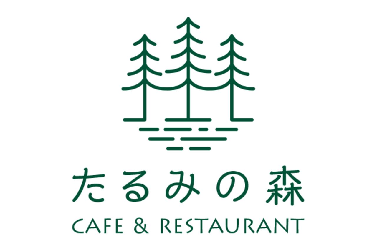 居心地の良いカフェ&レストラン...兵庫県神戸市垂水区神田町に「たるみの森」オープン