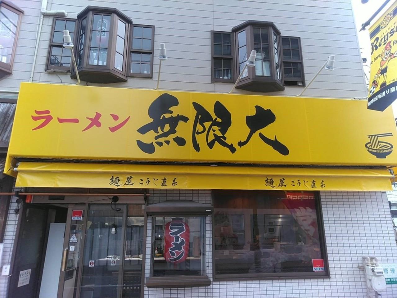 千葉県柏市旭町1丁目に「ラーメン 無限大 夢」が本日リニューアルオープンのようです。