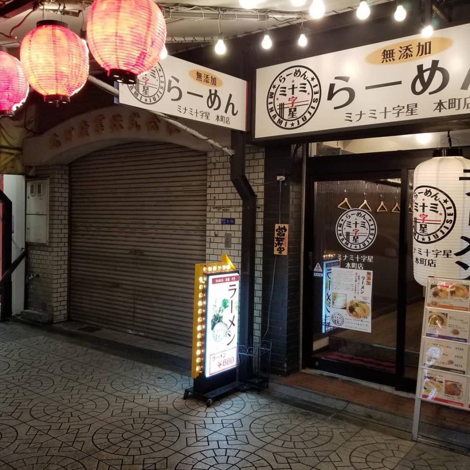 27128ラーメンミナミ十字星本町店
