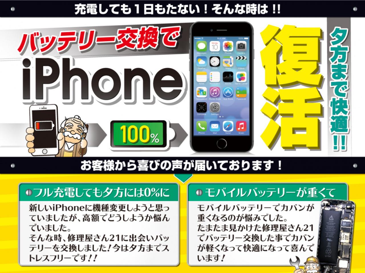 iPhoneバッテリー交換 5,378円から即日修理いたします|修理屋さん21上野店
