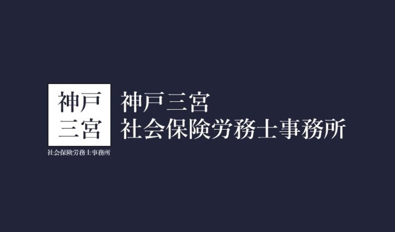 28110神戸三宮社会保険労務士事務所