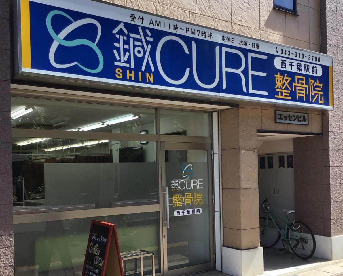 祝!6/15open『鍼CURE整骨院 西千葉駅前院』(千葉市中央区)