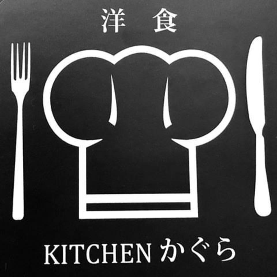 大阪の長堀橋駅近くに「洋食キッチンかぐら」が本日オープンのようです。