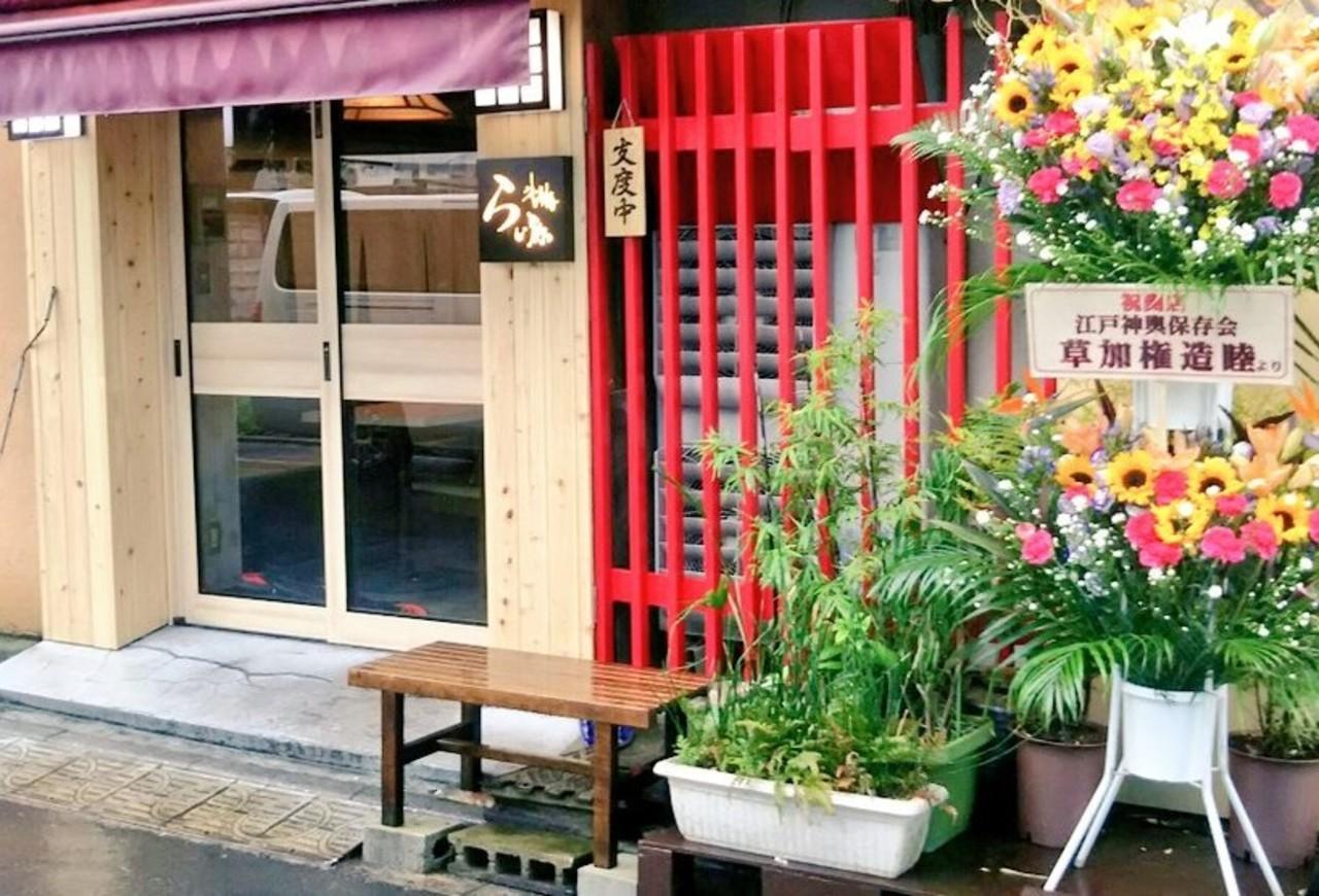 東京都台東区浅草橋2丁目に「浅草橋 らい弥」が昨日グランドオープンされたようです。