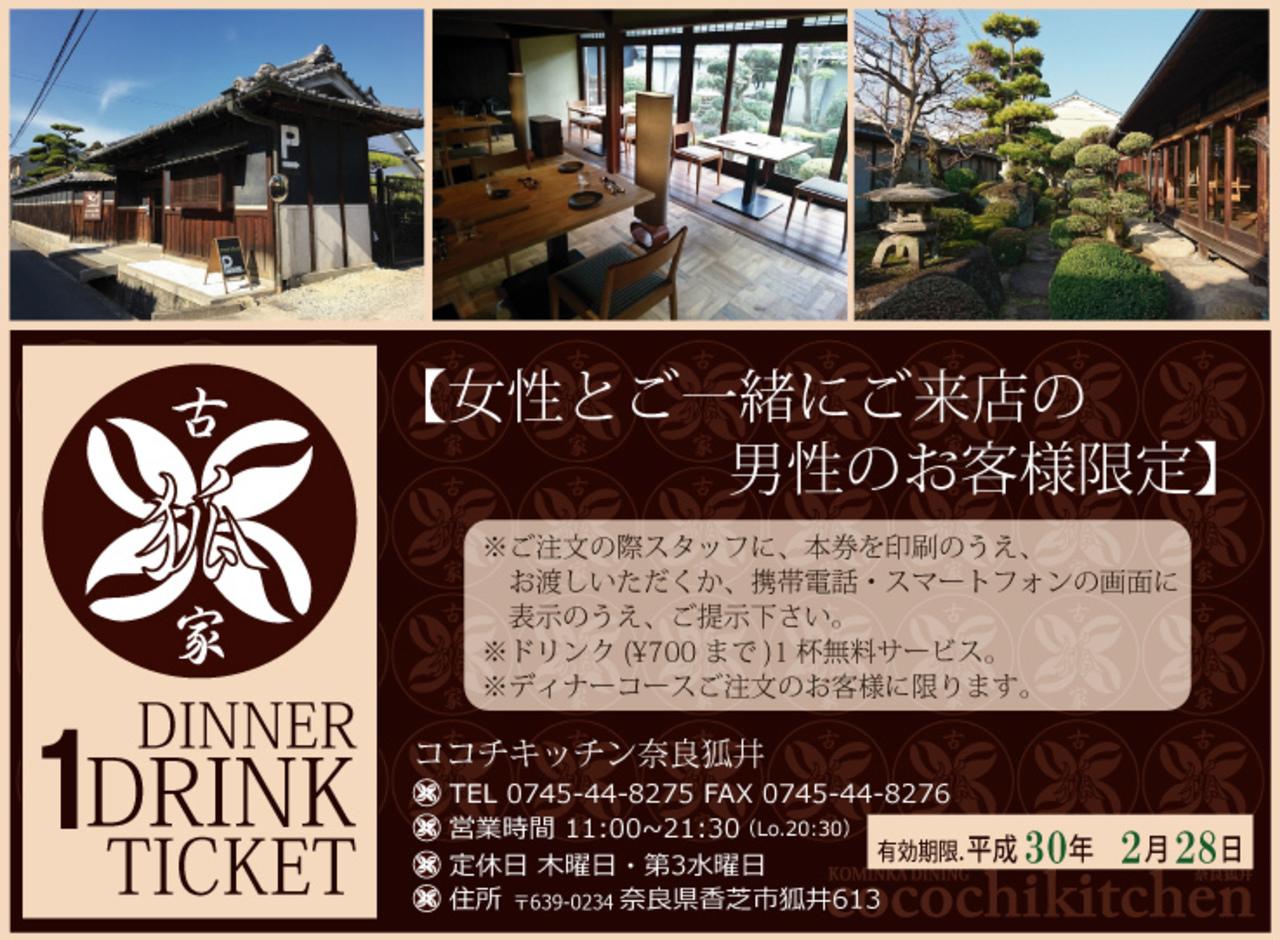 ココチキッチン奈良狐井『DINNER 1DRINK TICKET』終了しました。。