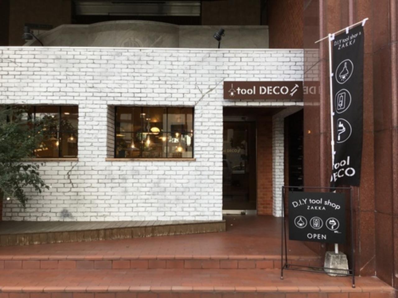 【 tool DECO 】雑貨店(鹿児島県鹿児島市)