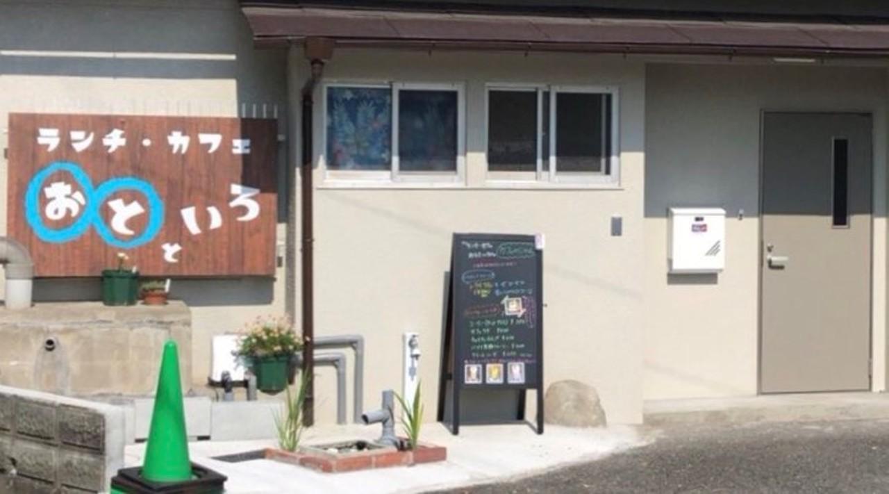 大分県別府市石垣東10丁目に小さなお家カフェ「おとといろ」が先月オープンされたようです。
