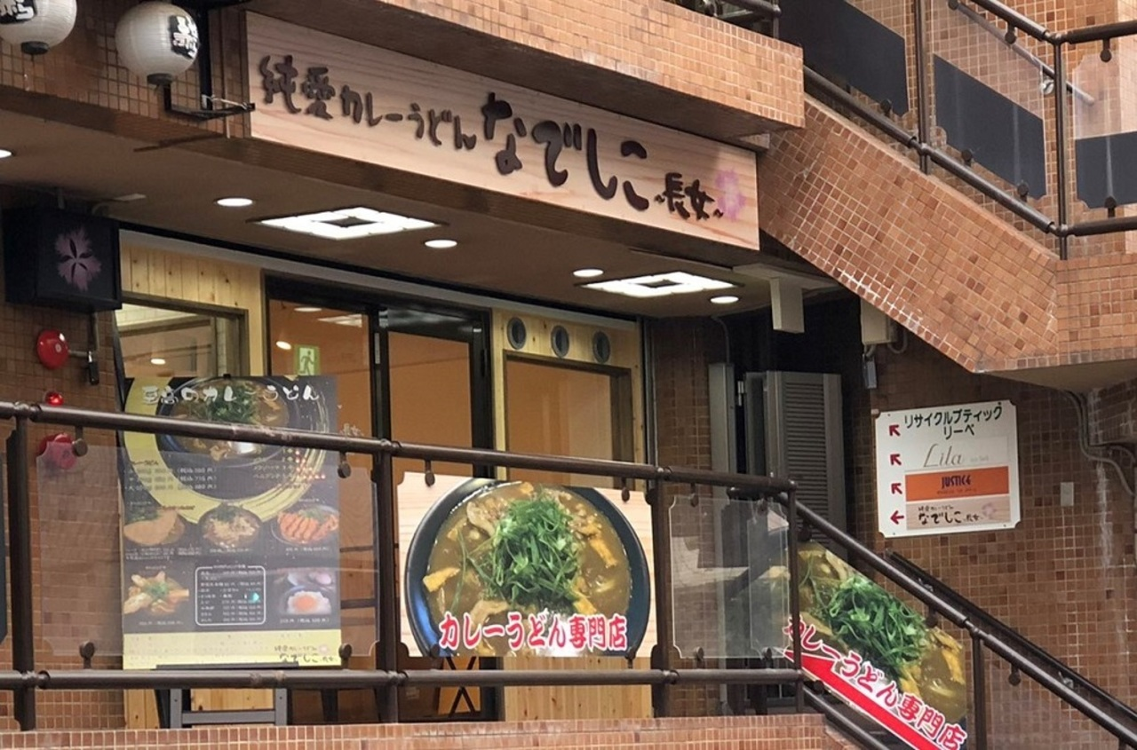 大阪府高槻市高槻町に「純愛カレーうどん なでしこ~長女~」が昨日オープンされたようです。