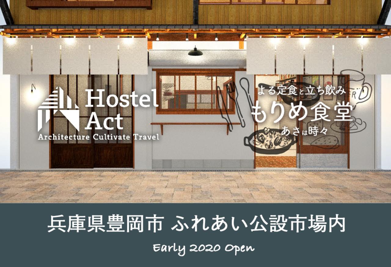 木造市場の小さなお宿とちょい飲み食堂...兵庫県豊岡市千代田町の「HostelAct&もりめ食堂」