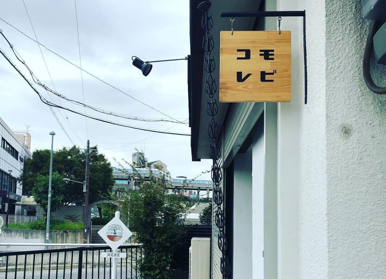 地元のとある道の名前。。大阪府摂津市千里丘東3丁目にカフェ『コモレビ』明日オープン