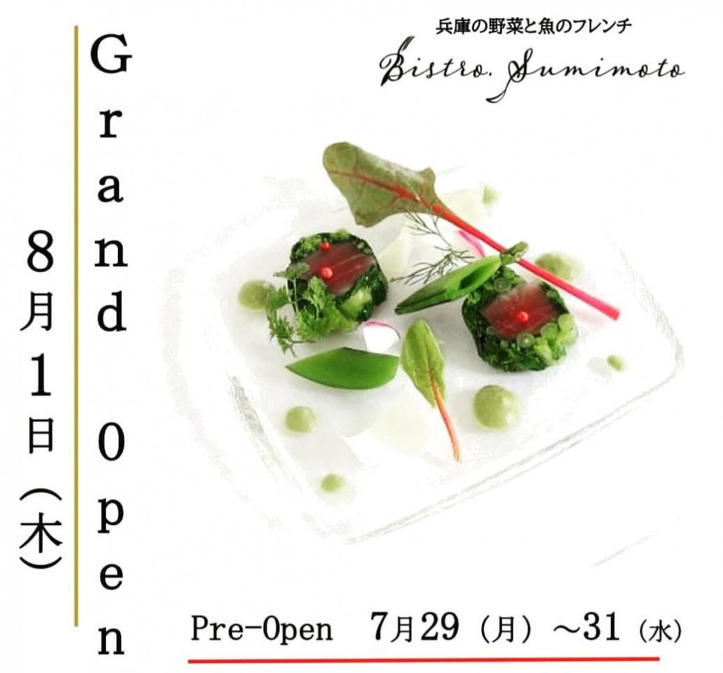 神戸市中央区下山手通に兵庫の野菜と魚のフレンチ「ビストロ スミモト」8/1グランドオープン!