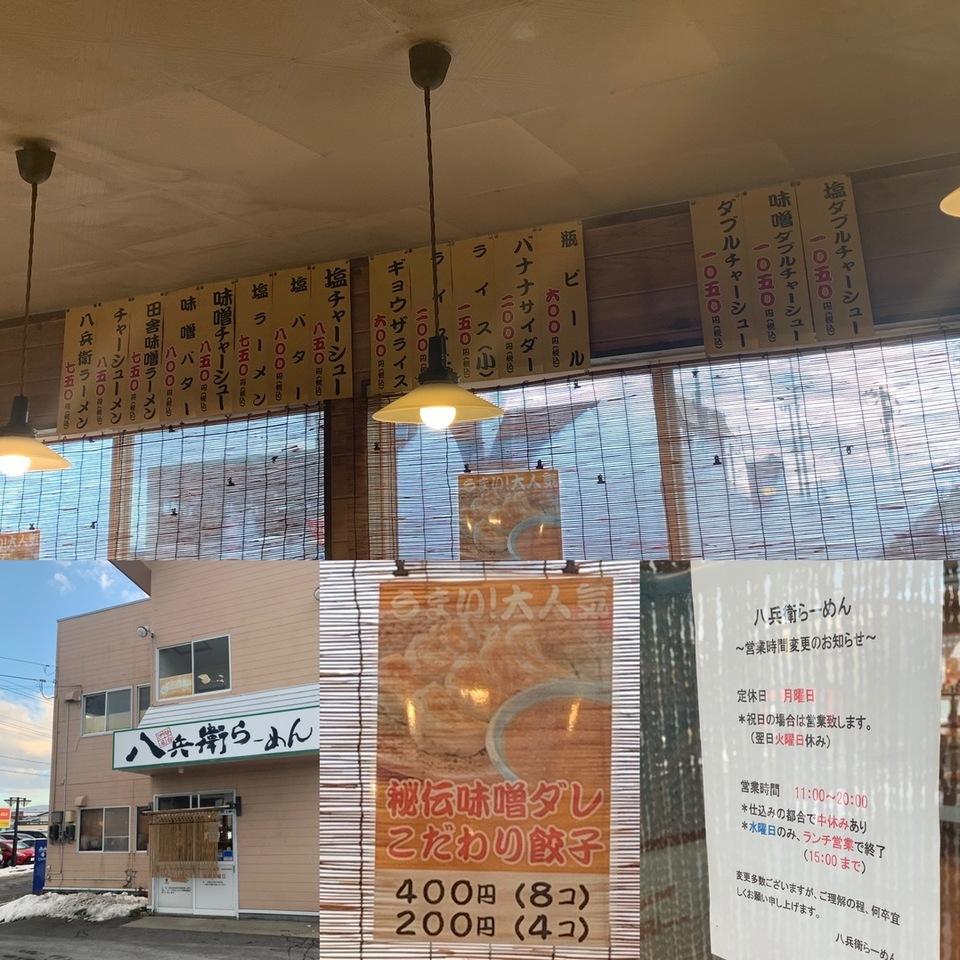 餃子は皮から手づくり!味噌ラーメンは田舎味噌を使用!八戸市青葉『八兵衛らーめん』