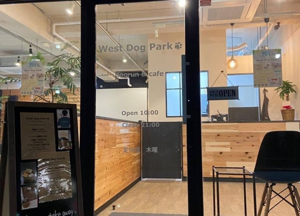 祝!3/16open『West Dog Park』ドッグラン&カフェ(東京都福生市)
