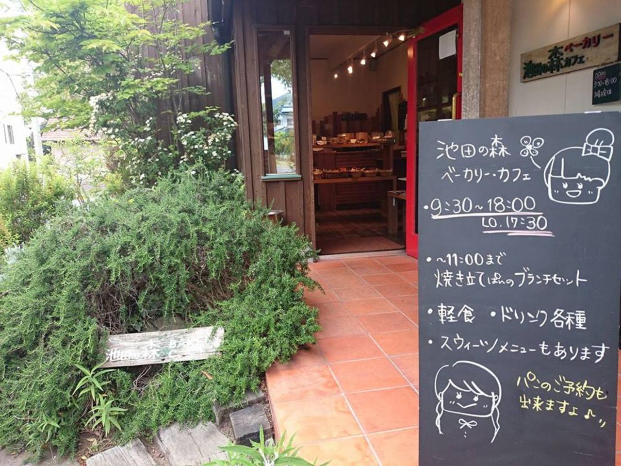 身体に優しいパン屋...静岡市駿河区の『池田の森ベーカリーカフェ』