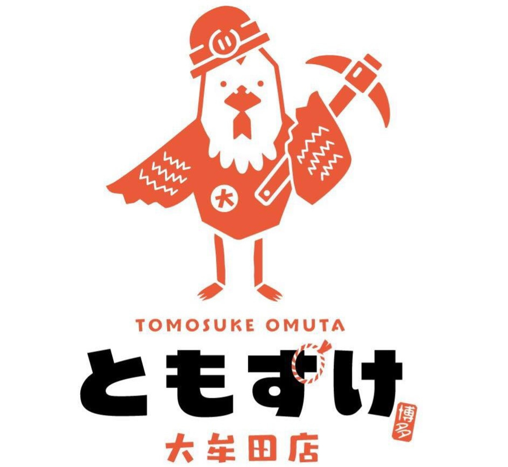 大牟田市本町に巻き串が名物の居酒屋「ともすけ大牟田店」8月8日グランドオープン