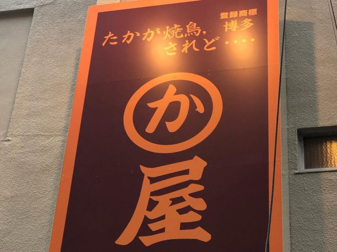 阪急烏丸駅近くに京都初登場「博多かわ屋 京都烏丸四条店」が3/7オープンのようです。
