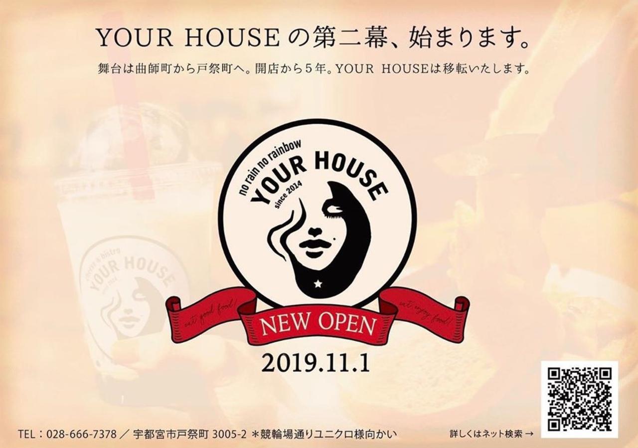 栃木県宇都宮市戸祭町にカフェ&デリ「ユアハウス」が11/4に移転オープンされたようです。