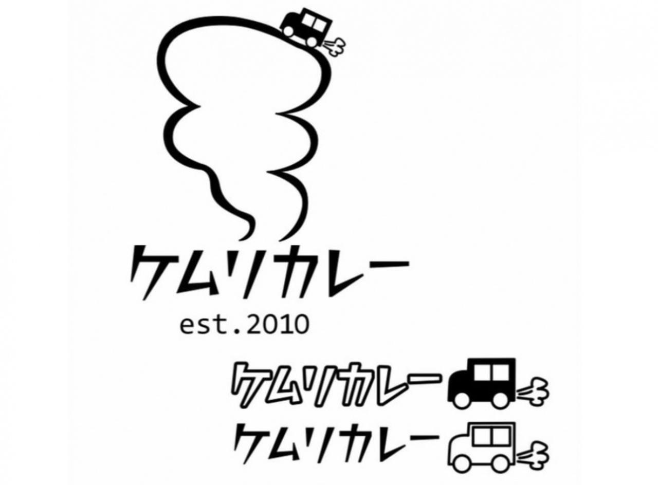 平塚市紅谷町に「ケムリカレー」が昨日オープンされたようです。