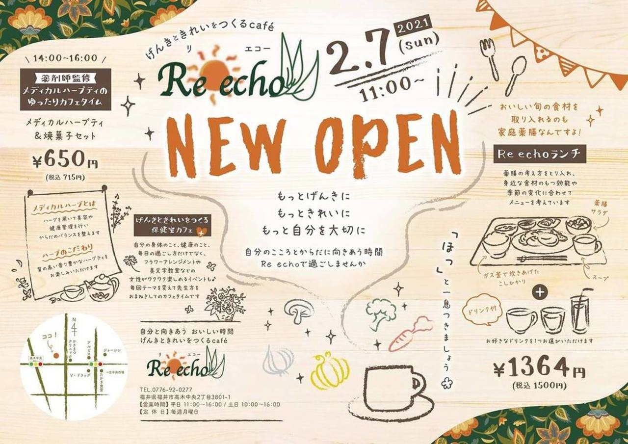 げんきときれいをつくるカフェ...福井県福井市高木中央2丁目に「リ:エコー」2/7オープン