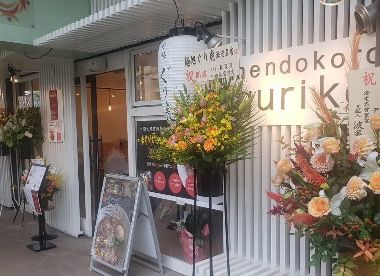 神奈川県海老名市のビナウォーク海老名に「麺処ぐり虎 海老名店」が本日オープンされたようです。