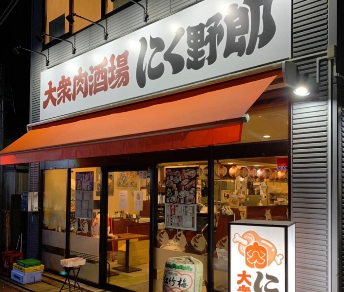 神奈川県大和市の中央林間駅すぐ近くに「大衆肉居酒屋にく野郎」が本日オープンのようです。
