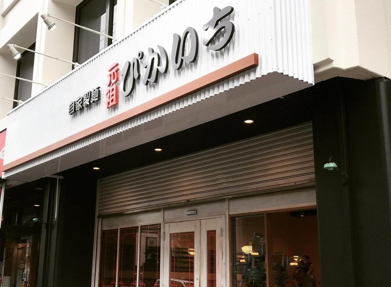 福岡市中央区薬院3丁目に自家製麺「元祖ぴかいち 薬院店」が昨日よりプレオープンされてるようです。