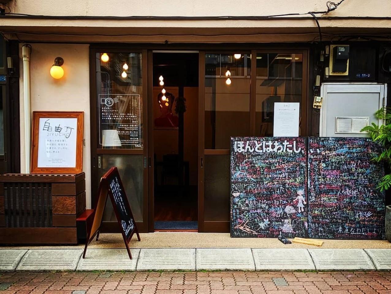 未来の自分へ手紙が送れるお店...東京都台東区蔵前4丁目の「自由丁」