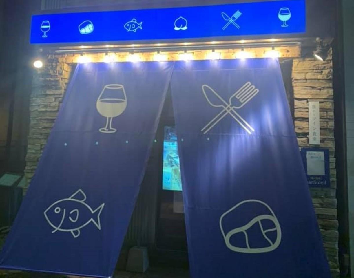 岡山食材×イタリアンフレンチ×バル&バー...岡山市北区磨屋町に「昼からワイン食堂」3/26オープン