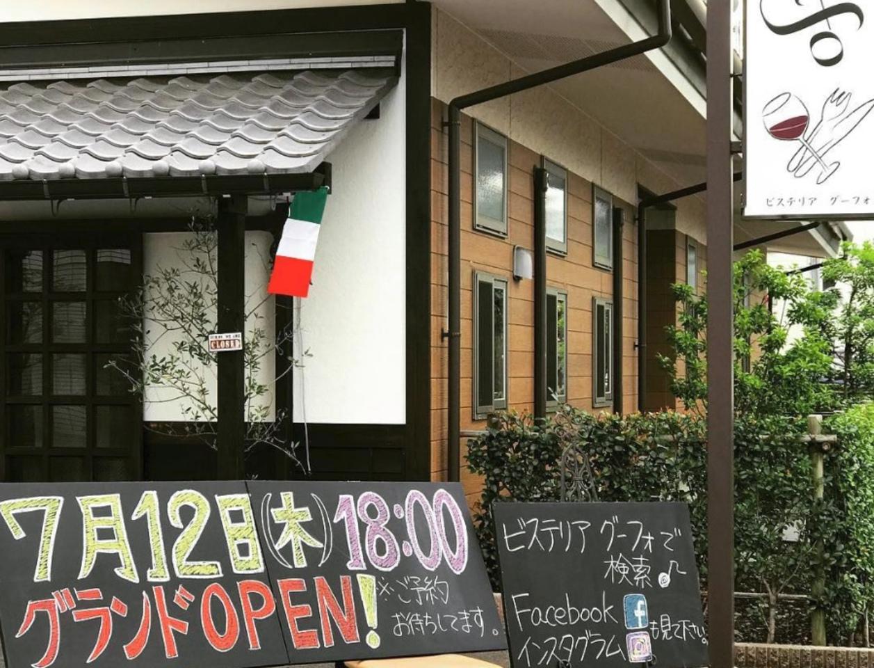 東京 東青梅に『ビステリア グーフォ』7/12移転オープン。