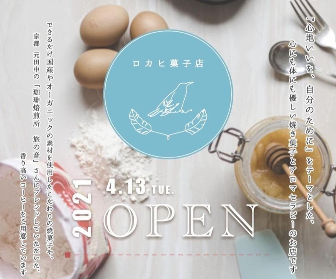祝!4/13.GrandOpen『ロカヒ菓子店』焼き菓子とコーヒー(京都市東山区)