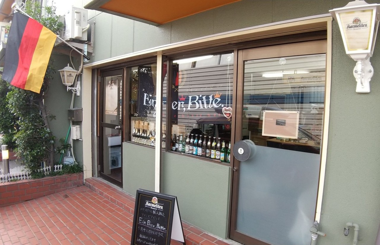 祝!5/26~プレopen『アインビアビッテ』ドイツビール輸入販売(大阪府吹田市)
