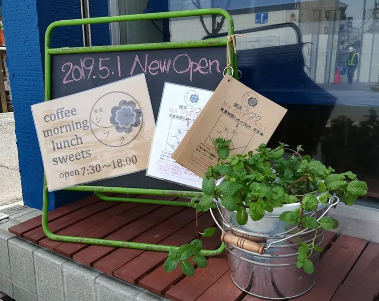 大阪市東淀川区豊新2丁目に「喫茶シフク」が本日オープンのようです。