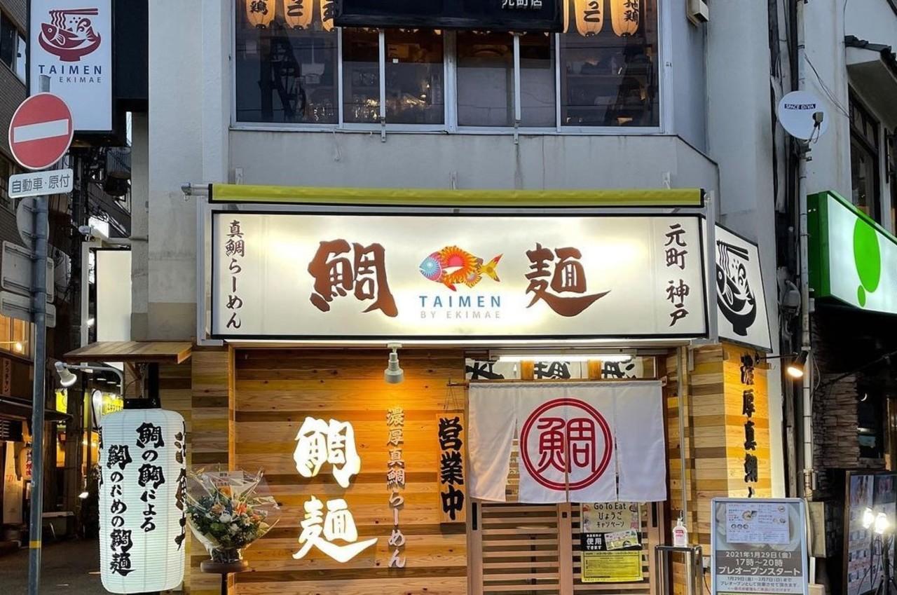 神戸市中央区北長狭通4丁目に濃厚真鯛らーめん「鯛麺」が1/29プレオープンされたようです。