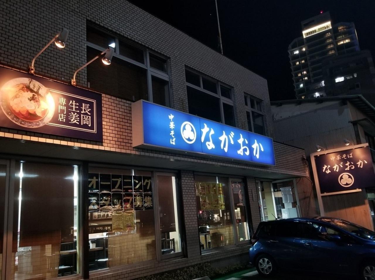 静岡県静岡市清水区辻1丁目に「中華そば ながおか」が明日グランドオープンのようです。