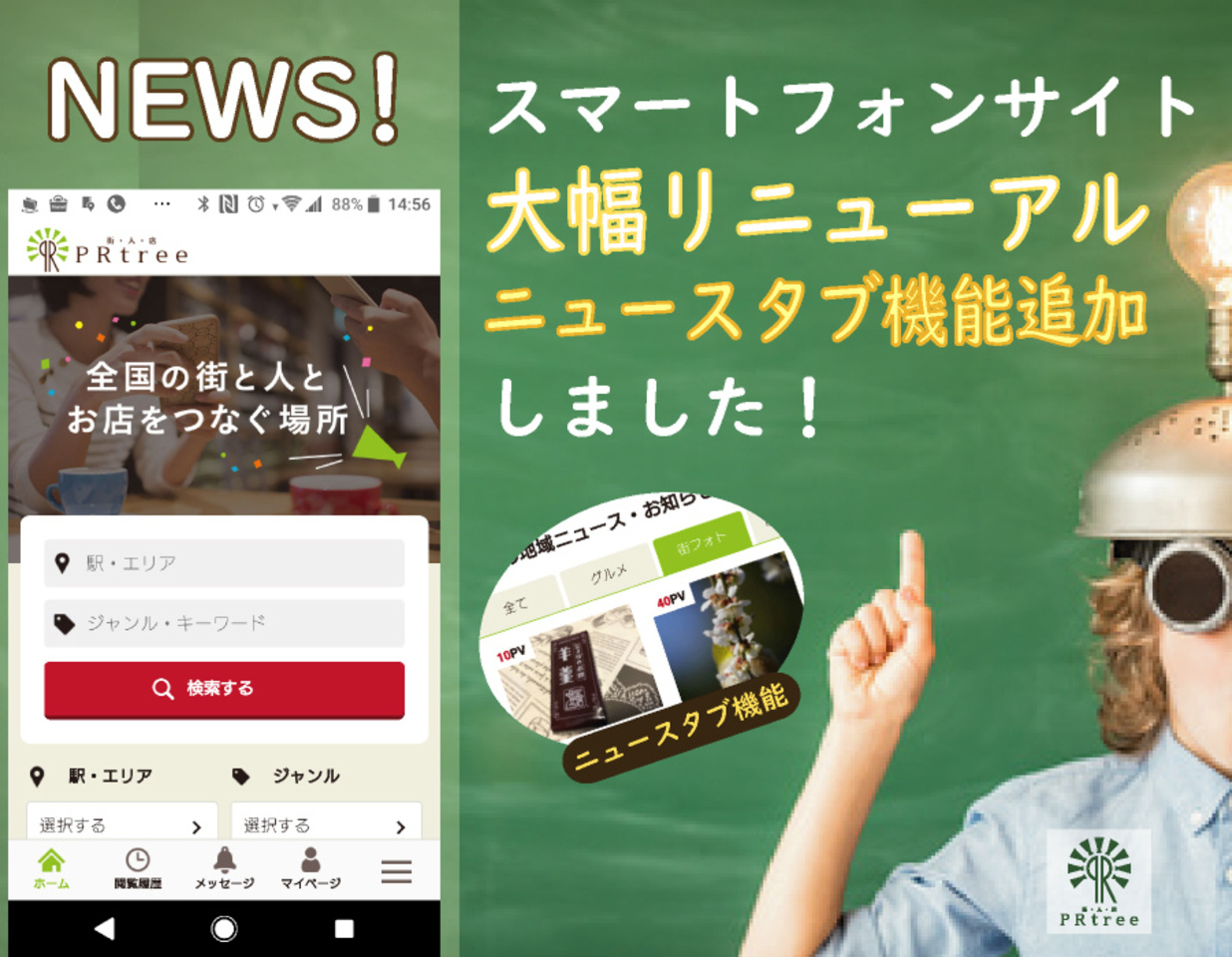 本日スマートフォン用サイトを大幅リニューアルしました!