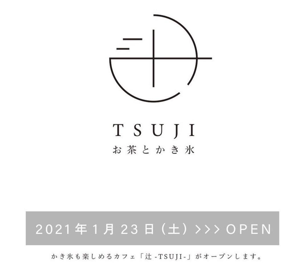 お茶とかき氷...東京都足立区千住5丁目に「辻」1/23オープン