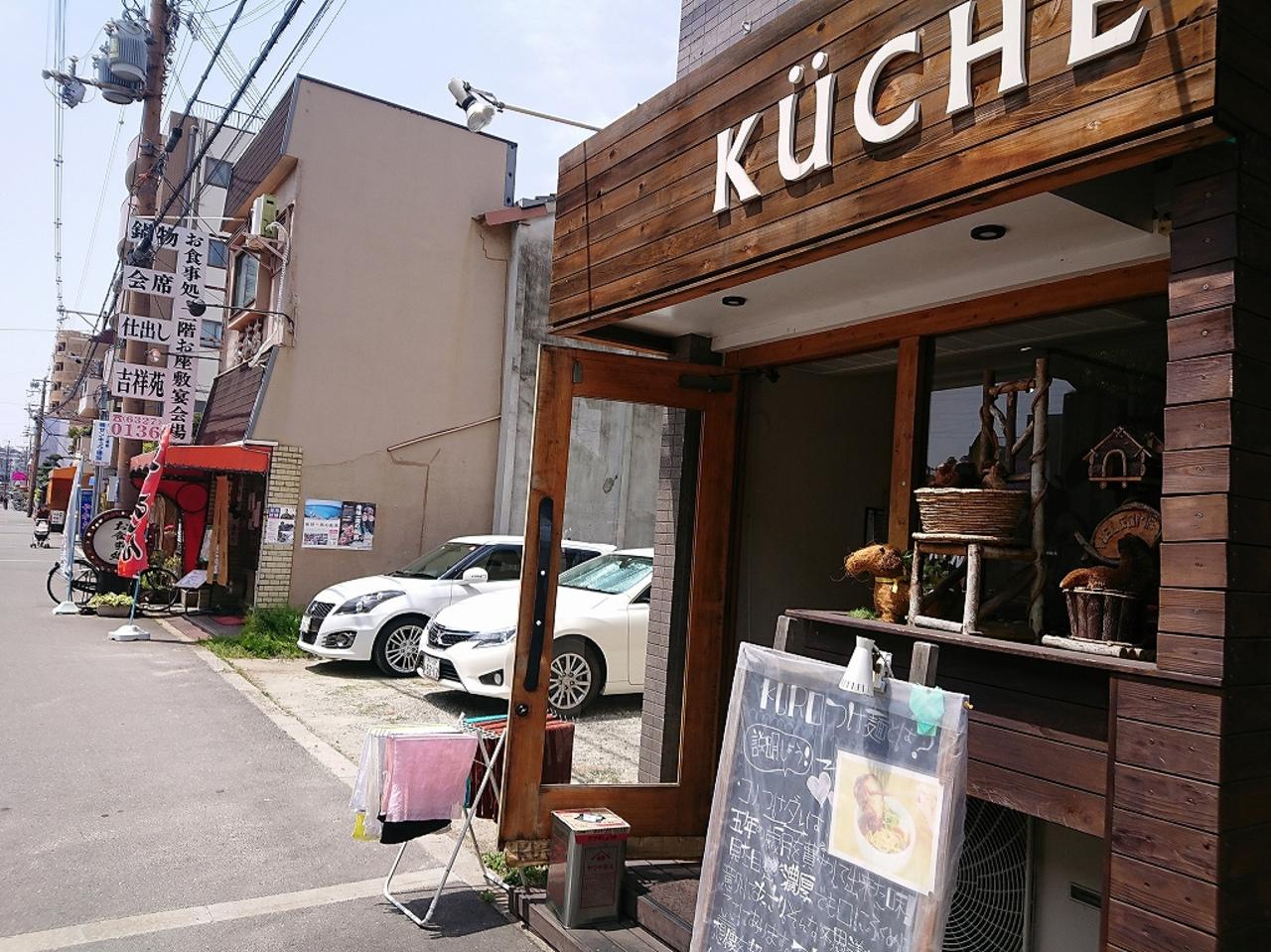 東淀川区瑞光1丁目のNYラーメンコンテスト3位『KUCHE』に行ってきました。。。