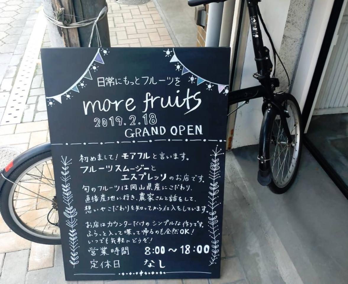 日常にもっとフルーツを...岡山市北区の奉還町商店街に『モアフル』本日グランドオープン