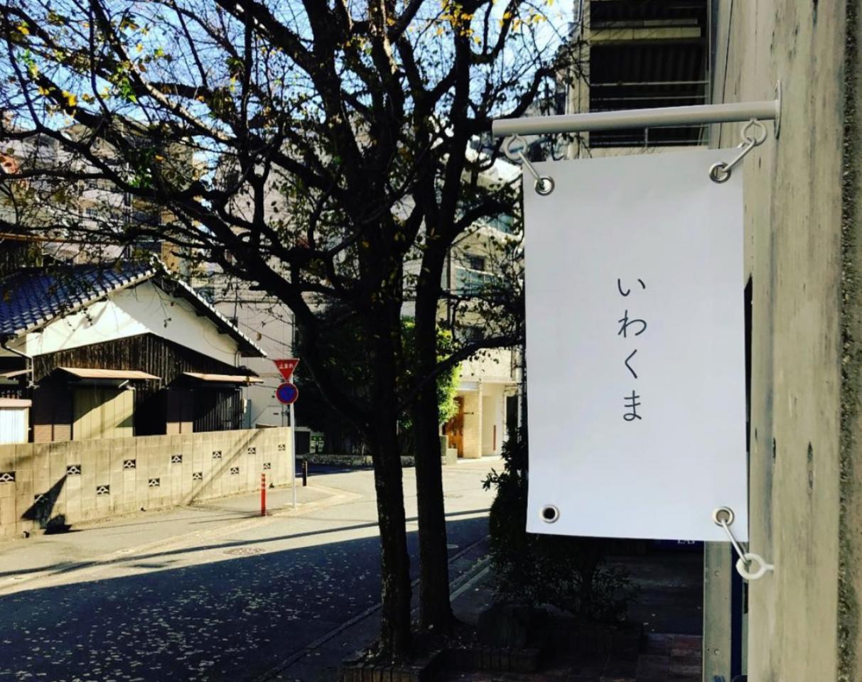 素敵な作品に囲まれて...福岡市南区玉川町に珈琲焙煎店『いわくま』オープン