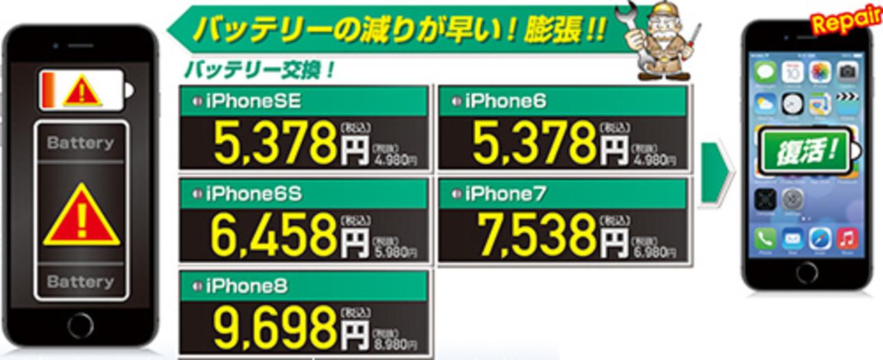 【はんこ屋さん21上野店】iPhoneバッテリー交換5378円~。最短1時間