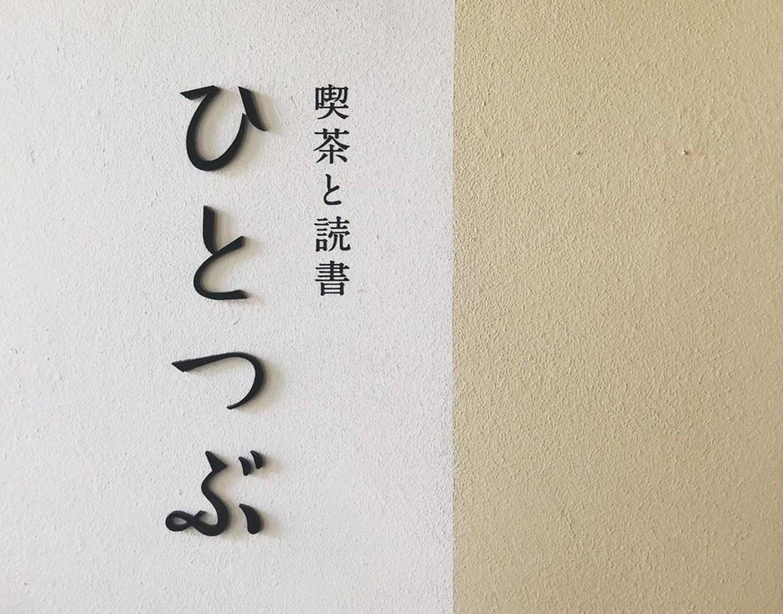 ひとりのじかんを楽しむお店。。。千葉県松戸市常盤平2丁目に『喫茶と読書 ひとつぶ』本日オープン