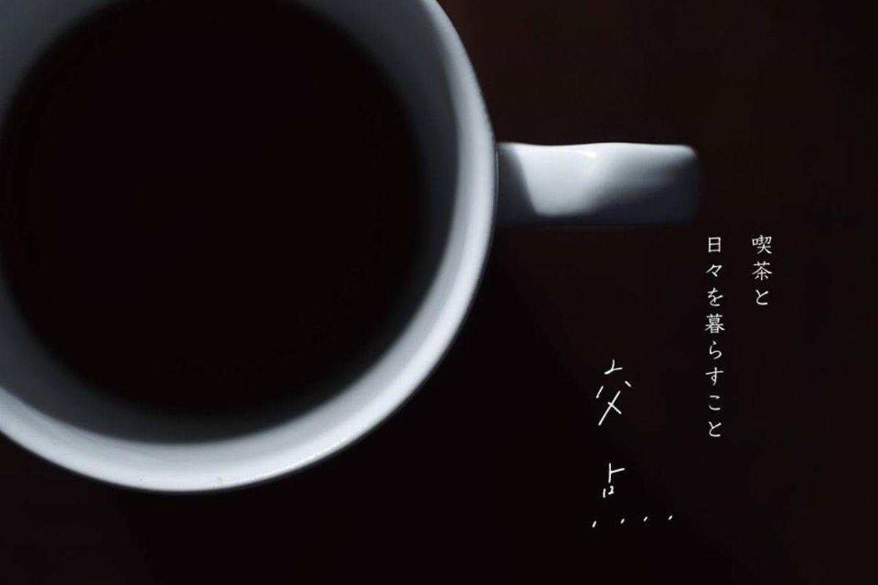 喫茶と雑貨の小さなお店。。秋田市通町商店街に『交点 喫茶と日々を暮らすこと』本日オープン