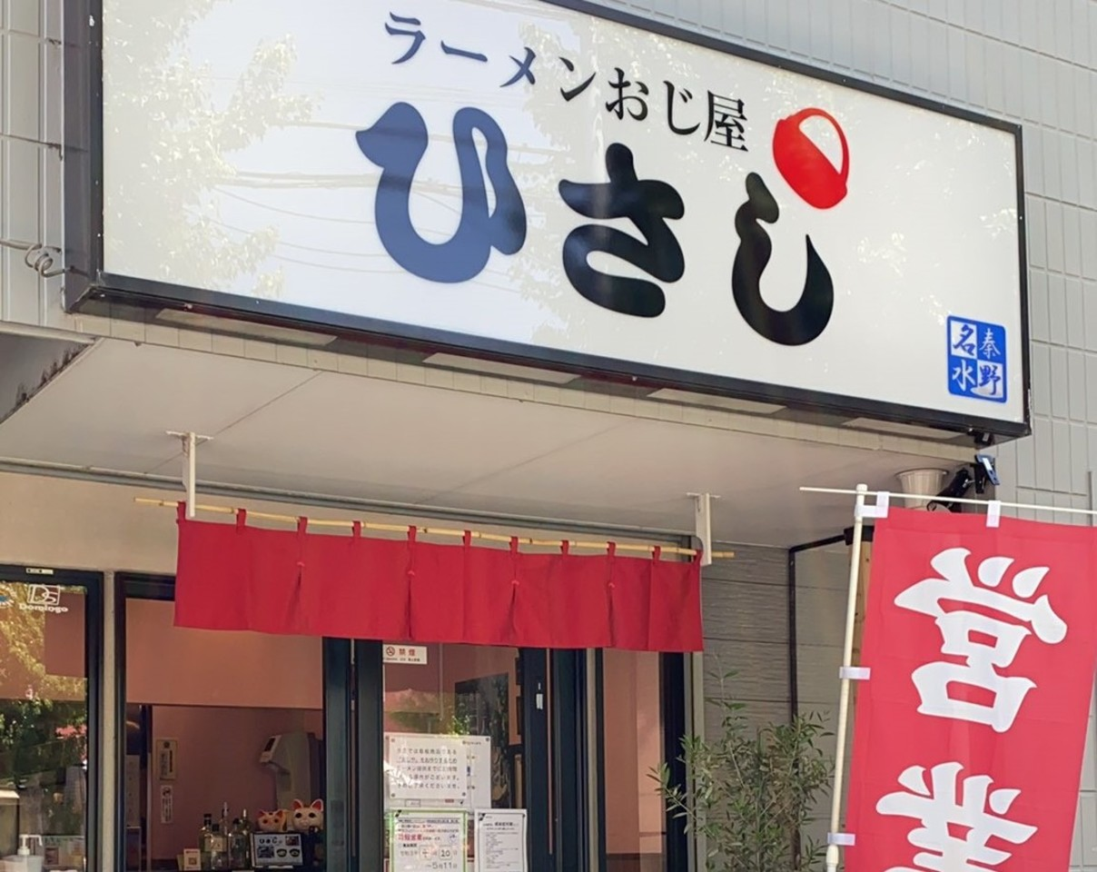 神奈川県秦野市尾尻に「ラーメンおじ屋ひさし」が本日リニューアルオープンされたようです。