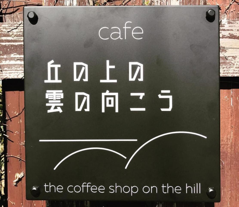 古民家を改装...新潟県佐渡市相川上京町にカフェ「丘の上の雲の向こう」プレオープン